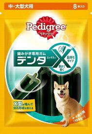 マース ぺディグリー デンタエックス 中・大型犬用 レギュラー 8本入り PX31