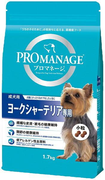 マース プロマネージ 成犬用 ヨークシャーテリア専用 1.7kg KPM47