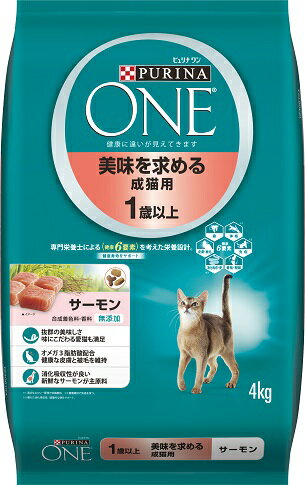 ネスレ ピュリナ ワン キャット 美味を求める成猫用 1歳以上 サーモン 4kg