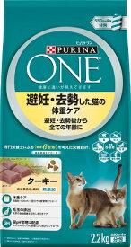 ネスレ ピュリナ ワン キャット 避妊・去勢した猫の体重ケア ターキー 2.2kg