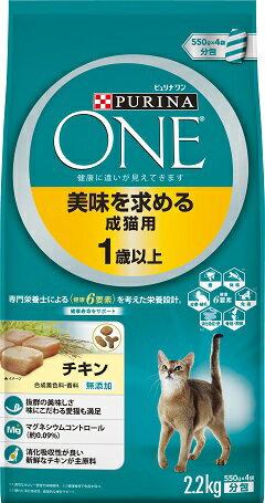 ネスレ ピュリナ ワン キャット 美味を求める成猫用 1歳以上 チキン 2.2kg