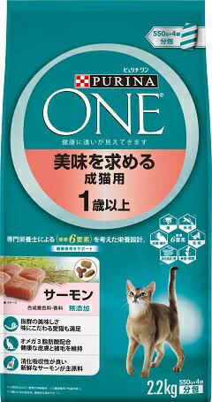 ネスレ ピュリナ ワン キャット 美味を求める成猫用 1歳以上 サーモン 2.2kg
