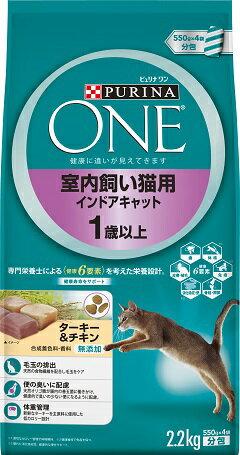 ネスレ ピュリナ ワン キャット 室内飼い猫用 インドアキャット 1歳以上 ターキー&チキン 2.2kg