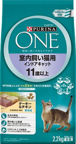 ネスレ ピュリナ ワン キャット 室内飼い猫用 インドアキャット 11歳以上 ターキー&チキン 2.2kg
