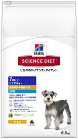 日本ヒルズ サイエンスダイエット シニアライト 小粒 7歳以上 肥満傾向の高齢犬用 6.5kg