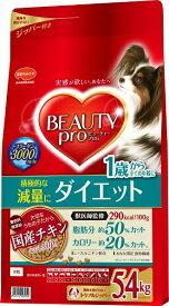 【数量限定】日本ペット ビューティープロ ドッグ ダイエット 1歳から 5.4kg 賞味期限2020年6月迄