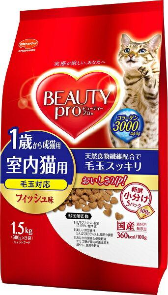 日本ペット ビューティープロ キャット 1歳からの成猫用 室内猫用 フィッシュ味 1.5kg