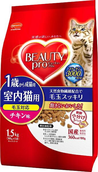 日本ペット ビューティープロ キャット 1歳からの成猫用 室内猫用 チキン味 1.5kg