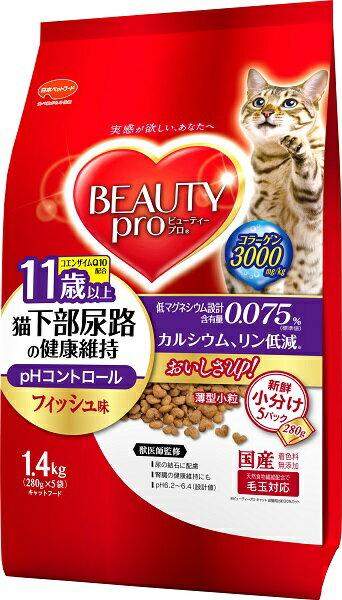 日本ペット ビューティープロ キャット 猫下部尿路の健康維持 11歳以上 フィッシュ味 1.4kg