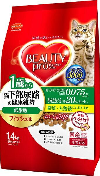 日本ペット ビューティープロ キャット 猫下部尿路の健康維持 低脂肪 1歳から フィッシュ味 1.4kg