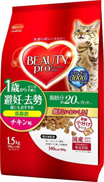 日本ペット ビューティープロ キャット 低脂肪 1歳から チキン味 1.5kg