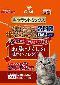 日清ペット キャラットミックス お魚づくしの味わいブレンド 3kg