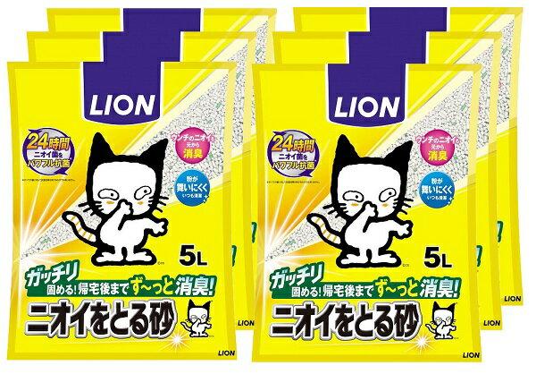 ライオン ニオイをとる砂 5L×☆6個入り☆【箱入り】