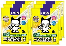 ライオン ニオイをとる砂 5L×☆6個☆【箱入り】
