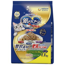 ユニチャーム 銀のスプーン 贅沢素材バラエティ 肥満が気になる猫用 まぐろ・かつお・ささみ・野菜味 1.1kg