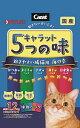 ペットライン キャラット 5つの味 飽きやすい成猫用 海の幸 1.2kg