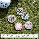 ゴルフマーカー 名入れ 色々選べる!◆スワロフスキー使用◆&y.アンドユー オーダーメイド イニシャル ゴルフマーカ…