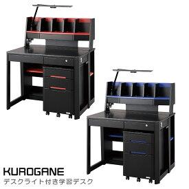 学習デスク くろがね KUROGANE ライト付き 鍵付き ユニットデスク 幅100cm 学習机 システムデスク デスク 机 ワゴン 書棚 ブラック 選べる2色 ブルー レッド LEDライト 木製 子供用 desk 3Dデスク