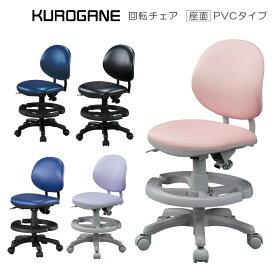 学習チェア くろがね KUROGANE 学習チェアー 回転チェア 回転いす 回転椅子 シンプル 高さ調整 座面調整 背もたれ調整 コンパクト ピンク パープル ブルー ネイビー ブラック 選べる5色 PVC 5本脚 キャスター 脱着式フットリング