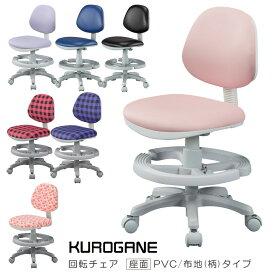 学習チェア くろがね KUROGANE 学習チェアー 回転チェア 回転いす 回転椅子 シンプル 高さ調整 コンパクト ピンク パープル ブルー ブラック チェック柄 ハート柄 選べる7色 PVC ファブリック 布地 5本脚 キャスター
