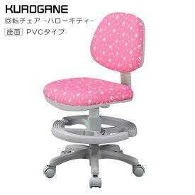 学習チェア くろがね KUROGANE ハローキティ キティちゃん 学習チェアー かわいい 回転チェア いす 椅子 シンプル 高さ調整 コンパクト ピンク PVC 5本脚 キャスター 脱着式フットリング ガス昇降式 無段階調整 Wモーション
