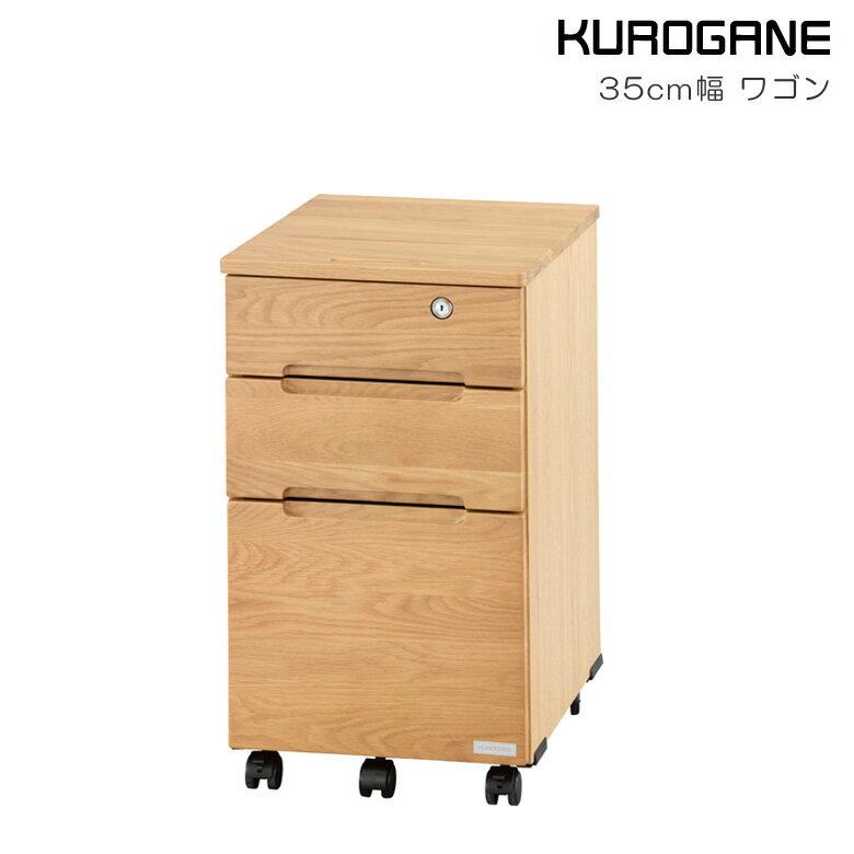 デスクワゴン キャビネット 幅35cm くろがね KUROGANE ワゴン キャスター付き 引き出し収納 ナチュラル ブラウン 木製ワゴン 木製 無垢材 フルオープンスライドレール A4 子供用 大人用 天然木 鍵付き 引出し3段