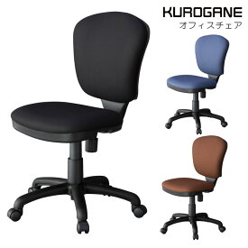 オフィスチェア くろがね KUROGANE 学習チェア 回転チェア 回転いす 回転椅子 パソコンチェア チェアー チェア シンプル 高さ調整 ロッキング機能 コンパクト ネイビー ブラウン ブラック 選べる3色 PVC 5本脚 キャスター