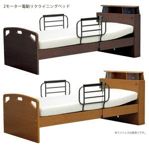 ベッド 介護用 電動ベッド 電動リクライニングベッド 宮付き おすすめ 介護ベッド シングル 介護 リクライニングベッド LEDライト付き コンセント付き 2モーター 木製ベッド フレームのみ 木