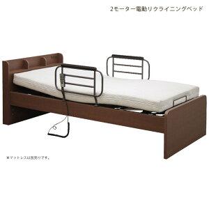 31日限定 ポイント10倍 電動ベッド リクライニングベッド 介護用 ベッド おすすめ 宮付き 介護ベッド 電動リクライニングベッド シングル 高さ調整 コンセント付き バックスライド 木製ベッ