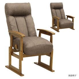 リクライニングチェア 座椅子 一人用 リクライニングソファ リクライニング パーソナルチェア ハイバック 高さ調整 リラックスチェア パーソナルソファ ソファ 一人掛け ひとりがけ 北欧 パーソナルチェアー イス チェア おしゃれ ブラウン