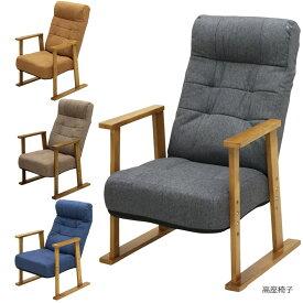 リクライニングチェア 一人用 ハイバック パーソナルチェア おしゃれ 座椅子 肘掛け リクライニング リクライニングソファ リラックスチェア 北欧 PVC 合皮 ファブリック 一人掛け イス チェア チェアー ブラウン グレー ブルー イエロー