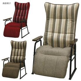 ラウンジチェア 北欧 リクライニングチェア パーソナルチェア リクライニング座椅子 おしゃれ かわいい 座椅子 コンパクト リクライニング リラックスチェア 一人用 リクライニングソファ リクライニングチェアー レッド ブラウン ベージュ