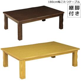 こたつ こたつテーブル 家具調こたつ 幅180cm コタツテーブル コタツ本体 暖卓 こたつ本体のみ こたつ本体 テーブル センターテーブル テーブルのみ ブラウン ライトブラウン 座卓 座卓テーブル 和風モダン 継脚付き 高さ調整