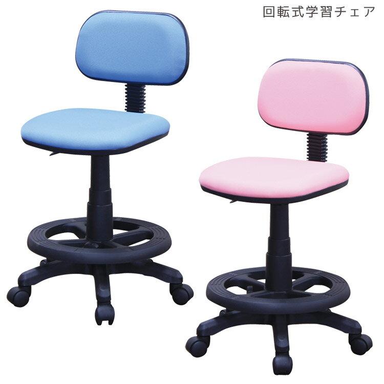 学習チェア 学習チェアー ブルー ピンク ジュニアチェア チェア ジュニアチェアー チェアー 椅子 回転式 高さ調整機能 キャスター付き EP-219 送料無料
