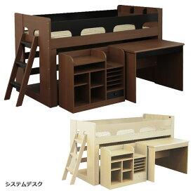 ベッド システムベッド ロータイプ 学習机 シンプル 大容量収納 机 デスク オープンラック システムベッド システムデスク ナチュラル メープル ミディアムブラウン ベッド すのこベッド シングルベッド 北欧 bed 子供部屋