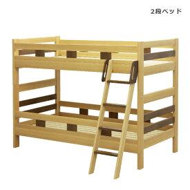 ベッド 二段ベッド ロータイプ おしゃれ コンパクト 大人用 子供用 ナチュラル ブラウン ツートン 2段ベッド シングルベッド すのこベッド セパレート 分離 キングサイズ 高さ調整 北欧 bed 子供部屋
