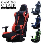 ゲーミング座椅子ゲーミングチェアゲーム座椅子おしゃれハイバックブラック黒レッドブルーイエローPVCチェア椅子いすチェアーイス合皮肘掛け付き肘掛けリクライニングリクライニングチェア360度回転式クッション付