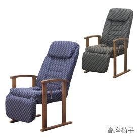 リクライニングチェア 一人用 おしゃれ 座椅子 高座椅子 高齢者 オットマン一体型 リクライニング ハイバック 一人掛け フットレスト付き 高さ調整 高さ3段階調整 転倒防止設計 肘付き 肘掛け アームレスト ブラウン ネイビー