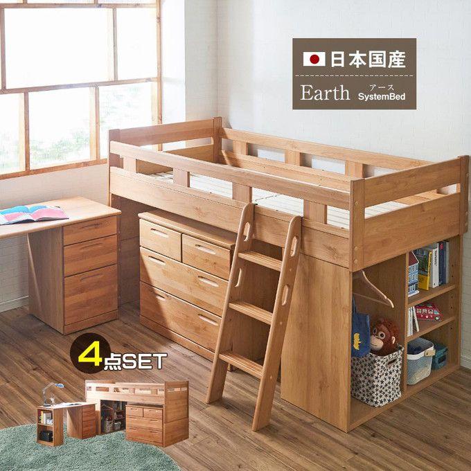 ベッド システムベッド 国産 日本製 ロータイプ 学習机 チェスト ラック 多機能ベッド システムデスク 机 ベット すのこベッド すのこベット システムベット ベッド ベット シングルベッド シングルベット エコ仕様