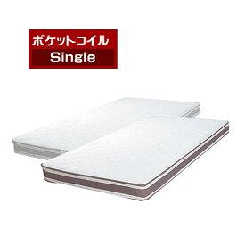 マットレス ポケットコイルマットレス シングル 高耐久 高反発 ポケットコイル マットレス オリジナル マットレス シングル 敷きマット マット 寝具 ベッド シングルベッド 2段ベッド 3段ベッド にも S