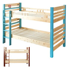 ベッド 二段ベッド ロータイプ おしゃれ コンパクト 宮付き 棚付き コンセント付き 選べる2色 ナチュラル ブラウン ブルー シングルベッド 分離 分割 セパレート 2段ベッド 木製 すのこベッド 立て掛け式宮棚 エコ仕様 スノコベッド