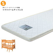 ソフトパームマットレスシングルサイズシングルサイズ薄型マットレスシングルマット2段ベッド用子供用パームマット