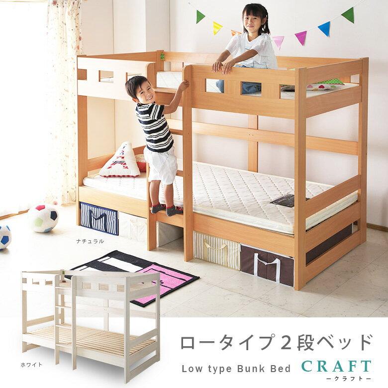 二段ベッド 2段ベッド コンパクト ロータイプ おしゃれ 階段付き 頑丈 子供用 階段 木製 本体 おすすめ 子供 ベッド 二段ベット 2段ベット ベット 北欧 子供部屋
