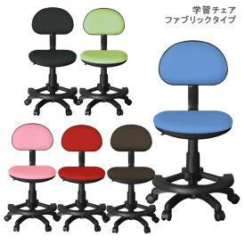 学習チェア ジュニアチェア チェア 椅子 学習チェアー ファブリック 学習椅子 イス ポップ シンプル ガスシリンダー 脱着式リング仕様 360度回転式キャスター ブルー ピンク グリーン レッド ダークブラウン ブラック ベーシック