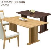 ダイニングテーブルアルベロ180幅単品ダイニング木製ナチュラルブラウン6人用ダイニングテーブルテーブル食卓送料無料