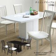 ダイニングテーブルコーラス150幅単体ダイニング木製ホワイトブラック4人用ダイニングテーブル送料無料