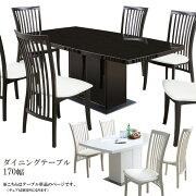 ダイニングテーブルコーラス170幅単体ダイニング木製ホワイトブラック6人用ダイニングテーブル送料無料