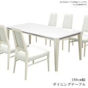 ダイニングテーブルソリオ180幅ダイニングテーブル木製ホワイト6人用食卓デザイナーズ送料無料