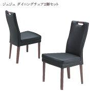 ダイニングチェアージュジュダイニングチェアー木製デザイナーズダイニングチェアーチェア椅子いすイス食卓椅子送料無料