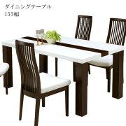 ダイニングテーブルボイス155幅ダイニングテーブル木製ホワイトウェンジ4人用食卓食卓テーブル送料無料